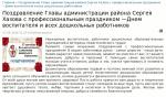 Безграмотность АДминистрации Камешкирского района Пензенскойобласти