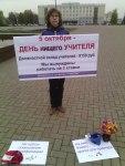 Акции протеста учитилей и профсоюзные собрания прошли в 9 регионахРоссии