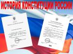 Конституция мошенников корпорацииРФ