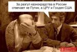 Про днюху Путина