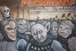 Путин создаст свою нацию, а нам останетсянаша