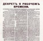11 ноября 1917 года СОВНАРКОМ РСФСР ПРИНЯЛ ДЕКРЕТ О ВВЕДЕНИИ 8-ЧАСОВОГО РАБОЧЕГОДНЯ
