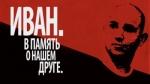 7 лет назад убили ИванаХуторского