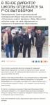 Буржуи продолжают пиарить пензенскую псевдолевуюПНВ
