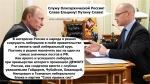 Борьба Путина с коррупцией, это как если бы Гитлер боролся сфашизмом
