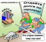 Полсотни пациентов Виноградовской ЦРБ остались без завтрака из-за забастовкиперсонала