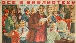 26 декабря 1919 года. Декрет «О ликвидации безграмотности среди населенияРСФСР»