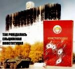 О Конституции РФ 1993года
