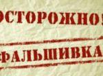 В Новосибирске запущены фальшивки о неком митинге для отвлечения отЖКХ-акции