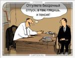 За неделю в России безработных стало больше на3%