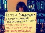 В Москве активисты требуют прекратить пытки и фабрикацию новыхдел