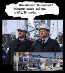 В РФ началась  зачистка охранных зон нефтепроводов от  вигвамов местныхаборигенов
