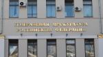 Рабочие разных предприятий у Генпрокуратуры вМоскве