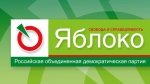 В Ставрополе полиция задержала активистов партии«Яблоко»