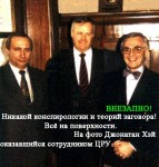 Путин, Чубайс и Джонатан Хэй изЦРУ