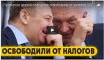 Путинских друзей-олигархов освободили отналогов