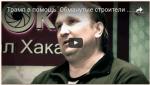 В Хакасии оставшиеся без зарплаты строители обратились за помощью кТрампу