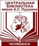 В Челябинске громят центральную библиотеку им. А. С.Пушкина