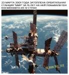 23 марта 2001 года в 8 часов 59 минут была убита советская орбитальная станция«Мир»