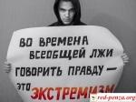 В Ставрополе напали на организатора пикета противкоррупции