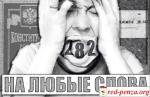 Путиниские гЭстаповцы допросили двадцать томских школьников истудентов