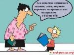 ШИЗА! Томский учитель школьникам о себеподобных