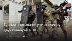 Турецкий спецназ убил двух руководителейРПК