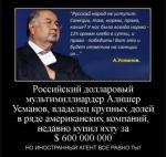 Российский миллиардер Усманов получил орден «За заслуги передИталией»