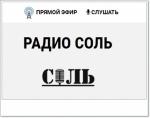 Интервью Ю. Вобликова и Л. Понамарёва радиостанции «Соль»