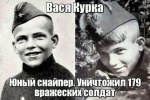 Вася Курка