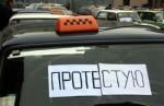 Пензенские таксисты собираются намитинг