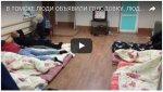 В Томске люди объявилиголодовку