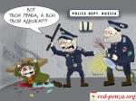 В вадиниском районе полицай сломал пенсионеру четыреребра