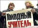 На акции у Минобрнауки учителя потребовали прекратить «кошмаритьшколу»