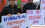 Митинг в защиту профорганизации провели работники «Пермскогосвинокомплекса»