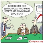 Прививание любви к коррупции в российскихшколах