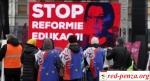 В Польше проходит общенациональная забастовкаучителей