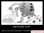 В странах бывшего СССР люди массово отказываются отлечения