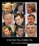Чиновники богатеют, Россиябеднеет