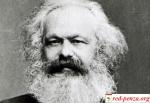 Карл Маркс и современныекрасножопые