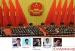 Буржуйский парламент Китая