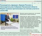 Вадиму Супикову и ЕР в Пензе закон неписан