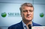 Греф пообещал к 2025 году сократить 45 тысяч сотрудниковСбербанка