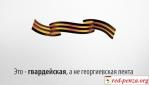 О советских и фашистско-путинских символах на 9мая