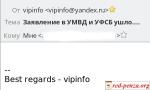 Девиантность А. В. Тузова становится угрозой нормальнымлюдям