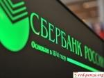 Сбербанк закрыл за год более 1,3 тысячиотделений