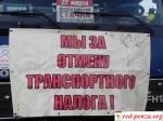 В Химках полиция задержала более 10 протестующихдальнобойщиков