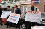 В Великом Новгороде прошел третий митинг в защиту профсоюза сети«Магнит»