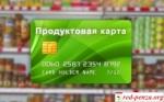 Неимущих россиян накормят на 10 тысяч рублей вгод