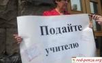 Курганские профсоюзы выступили против снижения льготбюджетникам